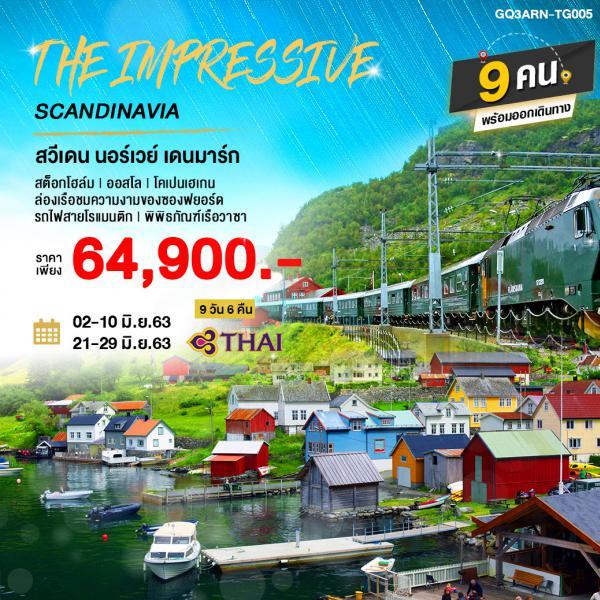 THE IMPRESSIVE SCANDINAVIA สวีเดน นอร์เวย์ เดนมาร์ก 9 วัน 6 คืน โดยสายการบินไทย (TG)