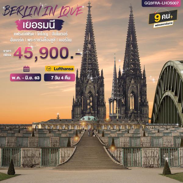 BERLIN IN LOVE เยอรมนี 7 วัน 4 คืน โดยสารการบินลุฟท์ฮันซ่า (LH) และออสเตรียน แอร์ไลน์ (OS)