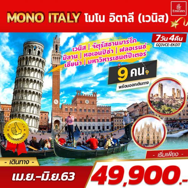 MONO ITALY โมโน อิตาลี (เวนิส) 7 วัน 4 คืน โดยสายการบินเอมิเรตส์ (EK)
