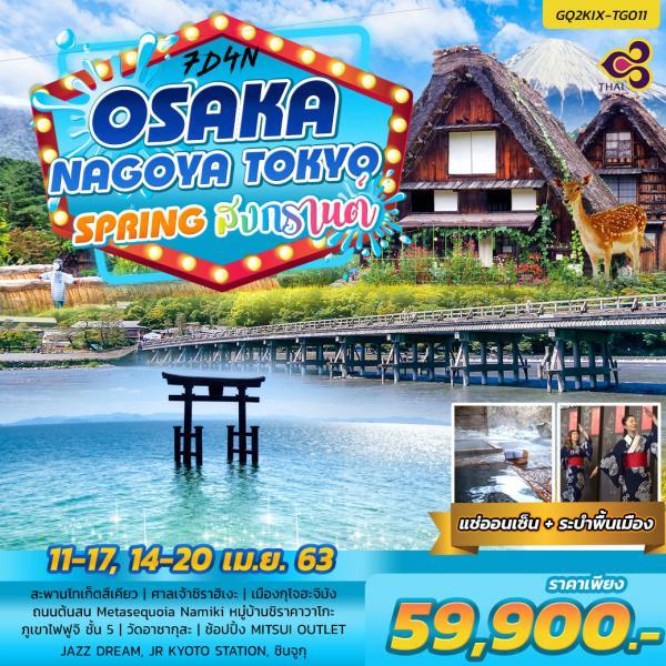 OSAKA NAGOYA TOKYO SPRING สงกรานต์ 7วัน 4คืน โดยสายการบินไทย (TG)