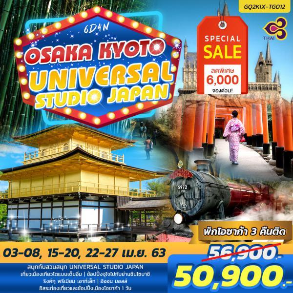 OSAKA KYOTO UNIVERSAL STUDIO JAPAN 6วัน 4คืน โดยสายการบินไทย (TG)