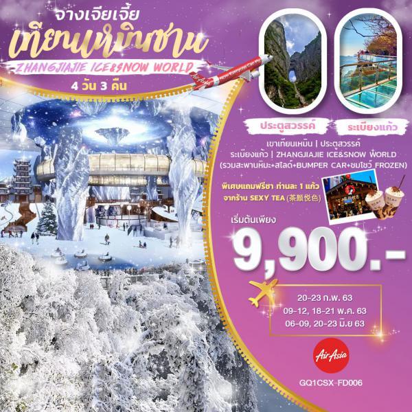 จางเจียเจี้ย เทียนเหมินซาน ZHANGJIAJIE ICE&SNOW WORLD 4 วัน 3 คืน โดยสายการบินแอร์เอเชีย (FD)