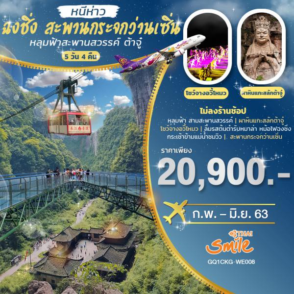 หนีห่าว ฉงชิ่ง สะพานกระจกว่านเซิ่น หลุมฟ้าสะพานสวรรค์ ต้าจู๋   5 วัน 4 คืน สายการบินไทยสไมล์ (WE)
