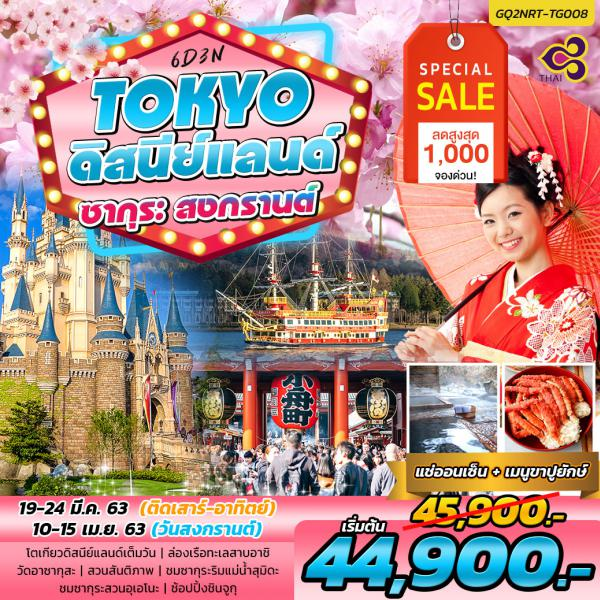 TOKYO ดิสนีย์แลนด์ ซากุระ สงกรานต์ 6วัน 3คืน โดยสายการบินไทย (TG)