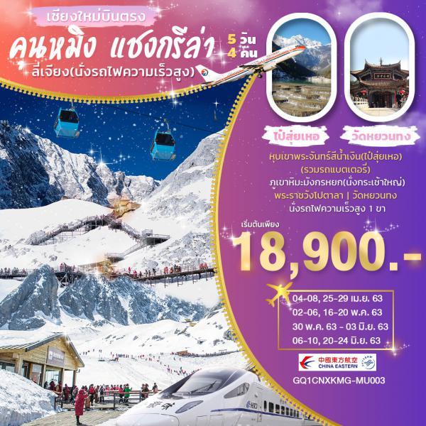 เชียงใหม่บินตรง คุนหมิง แชงกรีล่า ลี่เจียง(นั่งรถไฟความเร็วสูง) 5 วัน 4 คืน   โดย สายการบินไชน่าอีสเทิร์นแอร์ไลน์ (MU)