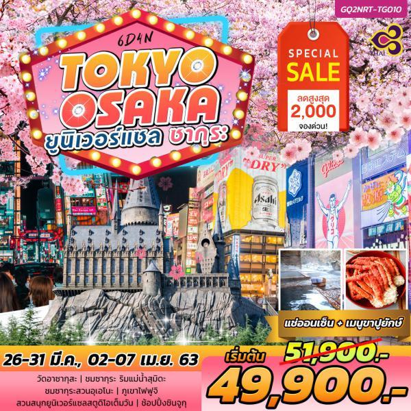 TOKYO OSAKA ยูนิเวอร์แซล ซากุระ 6วัน 4คืน โดยสายการบินไทย (TG)