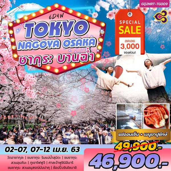 TOKYO NAGOYA OSAKA ซากุระบานฉ่ำ 6วัน 4คืน โดยสายการบินไทย  (TG)