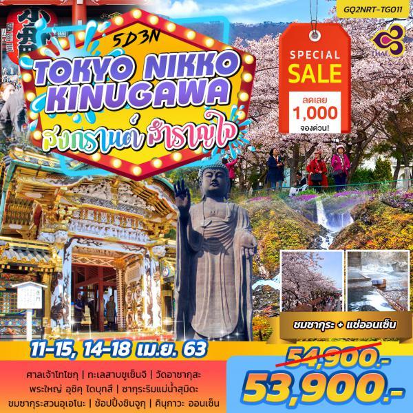 TOKYO NIKKO KINUGAWA สงกรานต์ สำราญใจ 5 วัน 3 คืน โดยสายการบินไทย (TG)