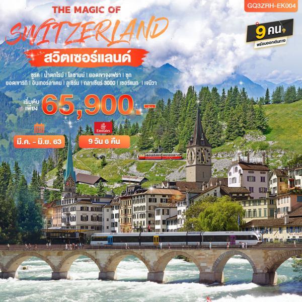 THE MAGIC OF SWITZERLAND สวิตเซอร์แลนด์ 9 วัน 6 คืน โดยสายการบินเอมิเรตส์ (EK)