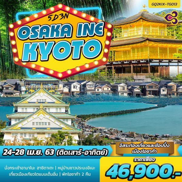 OSAKA INE KYOTO 5 วัน 3 คืน โดยสายการบินไทย (TG)