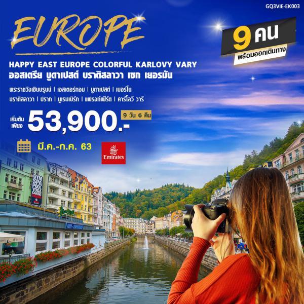 HAPPY EAST EUROPE COLORFUL KARLOVY VARY ออสเตรีย บูดาเปสต์ บราติสลาวา เชก เยอรมัน 9 วัน 6 คืน โดยสายการบินเอมิเรตส์ (EK)
