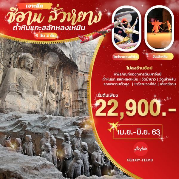 เจาะลึก ซีอาน ลั่วหยาง ถ้ำหินแกะสลักหลงเหมิน 5 วัน 4 คืนโดยสายการบินแอร์เอเชีย (FD)