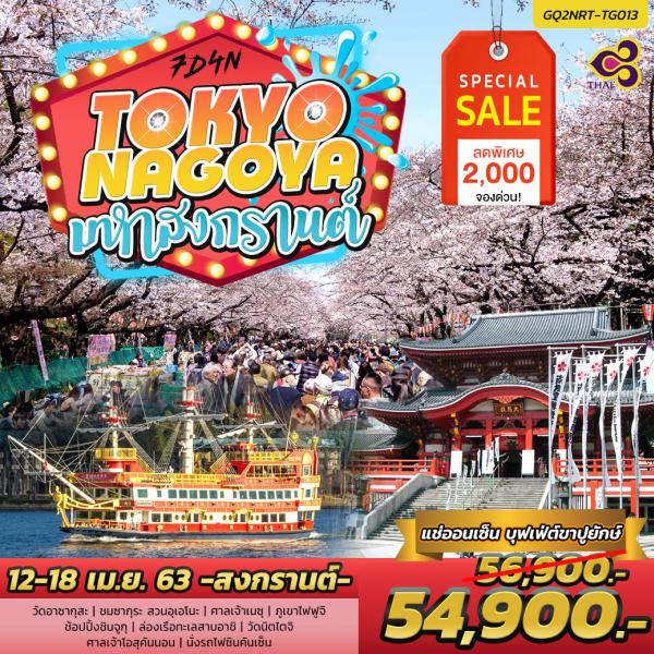 TOKYO NAGOYA มหาสงกรานต์ 7วัน 4คืน โดยสายการบินไทย (TG)