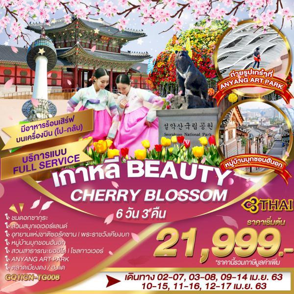 เกาหลี BEAUTY CHERRY BLOSSOM 6 วัน 3 คืน โดยสายการบินไทย (TG)