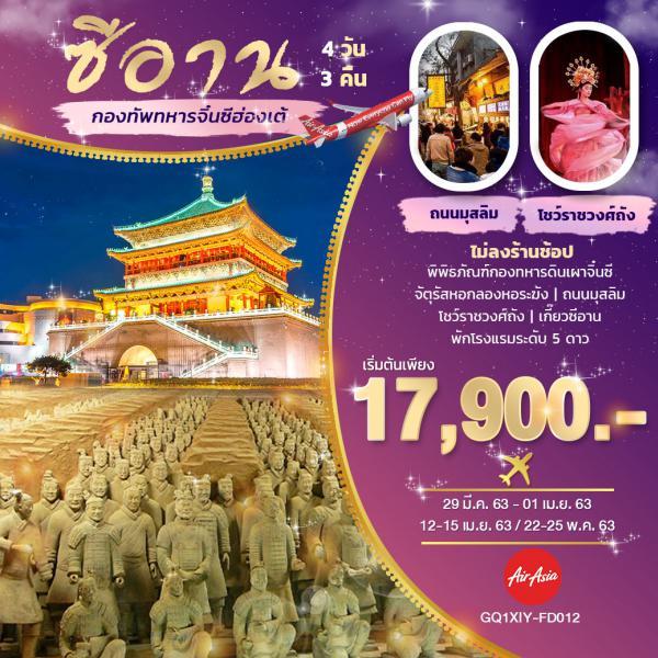 ซีอาน กองทัพทหารจิ๋นซีฮ่องเต้ 4 วัน 3 คืน  โดยสายการบินแอร์เอเชีย (FD)