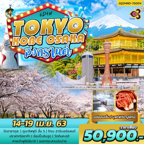 TOKYO KOBE OSAKA สงกรานต์ 6วัน 4คืน โดยสายการบินไทย (TG)