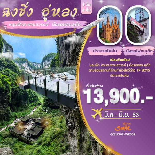 ฉงชิ่ง อู่หลง  หลุมฟ้าสะพานสวรรค์  นั่งรถไฟทะลุตึก  5 วัน 4 คืน สายการบินไทยสไมล์ (WE)