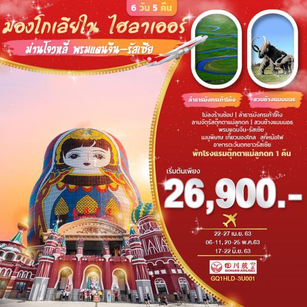 มองโกเลียใน ไฮลาเออร์ ม่านโจวหลี่ พรมแดนจีน-รัสเซีย 6 วัน 5 คืน โดยสายการบินเสฉวนแอร์ไลน์ (3U)