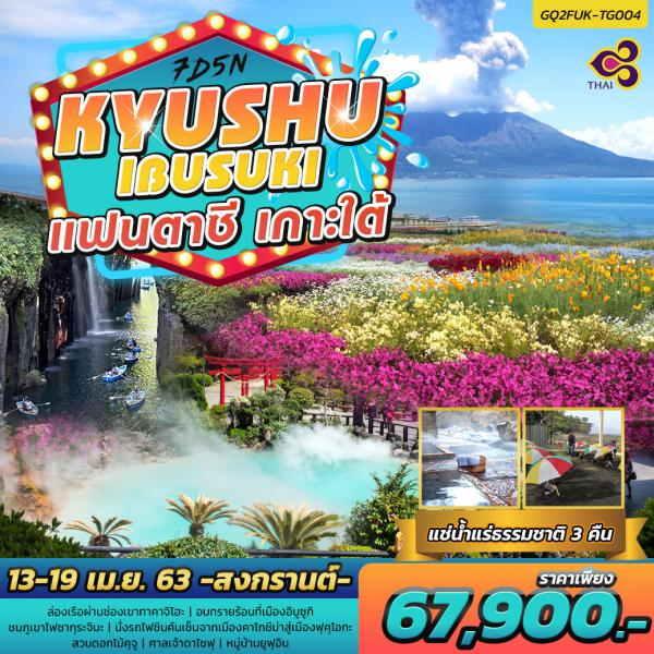 KYUSHU IBUSUKI แฟนตาซีเกาะใต้ 7วัน 5คืน โดยสายการบินไทย  (TG)