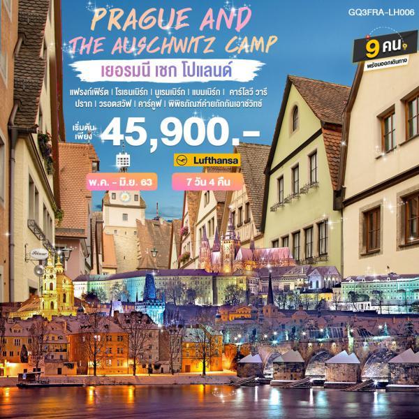 PRAGUE AND THE AUSCHWITZ CAMP เยอรมนี เชก โปแลนด์ 7 วัน 4 คืน โดยสายการบินลุฟท์ฮันซ่า (LH)