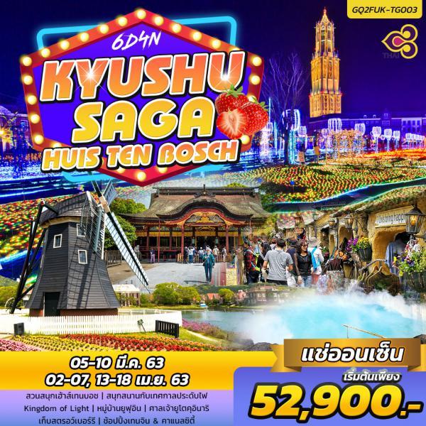 KYUSHU SAGA HUIS TEN BOSCH 6วัน 4คืน โดยสายการบินไทย  (TG)