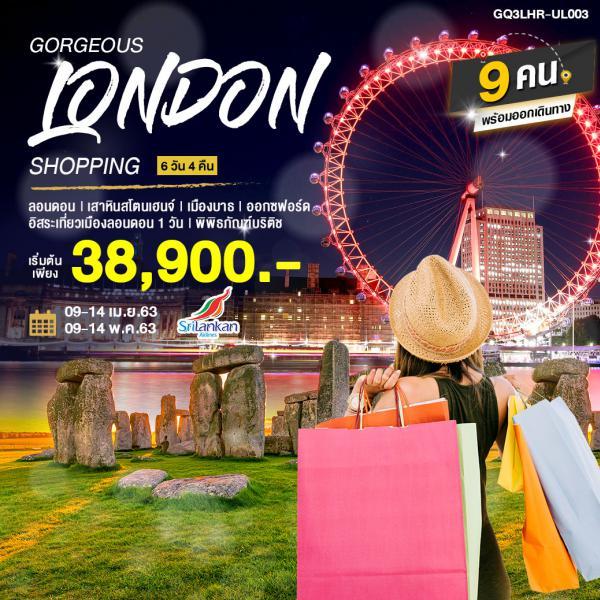 GORGEOUS LONDON SHOPPING 6 วัน 4 คืน โดยสายการศรีลังกัน แอร์ไลน์ (UL)