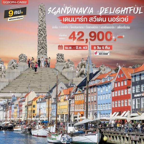 SCANDINAVIA DELIGHTFUL เดนมาร์ก สวีเดน นอร์เวย์ 8 วัน 5 คืน โดยสายการบินแอร์ไชนา (CA)