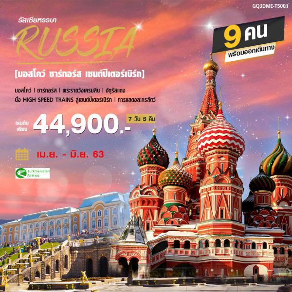 RUSSIA รัสเซียหรรษา [มอสโคว์ ซาร์กอร์ส เซนต์ปีเตอร์สเบิร์ก] 7 วัน 5 คืน  โดยสายการบินเติร์กเมนิสถานแอร์ไลน์ (T5)