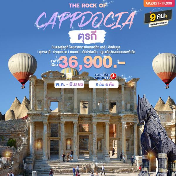 THE ROCK OF CAPPDOCIA ตุรกี 9 DAYS 6 NIGHTS โดยสายการบินเตอร์กิช แอร์ไลน์ (TK)
