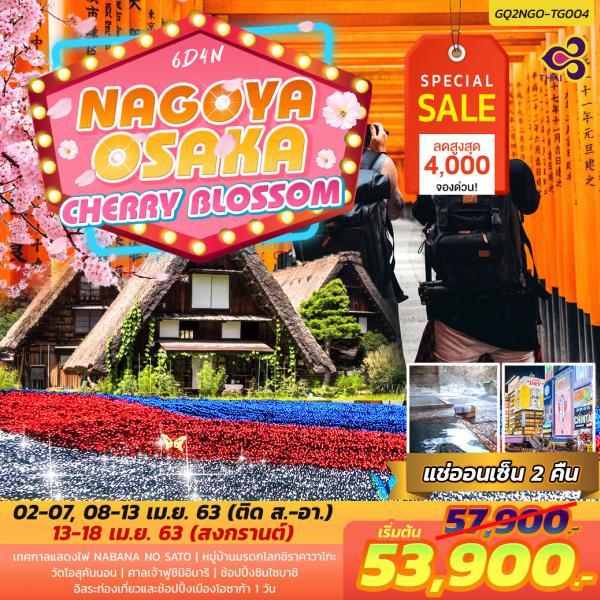NAGOYA OSAKA CHERRY BLOSSOM 6วัน 4คืน โดยสายการบินไทย  (TG)