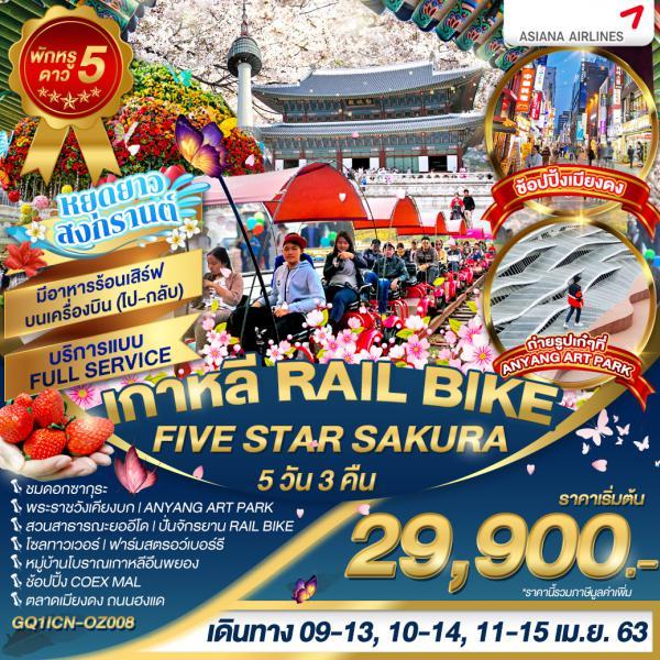 เกาหลี RAIL BIKE FIVE STAR SAKURA 5 วัน 3 คืน โดยสายการบินเอเชียน่า แอร์ไลน์ (OZ)