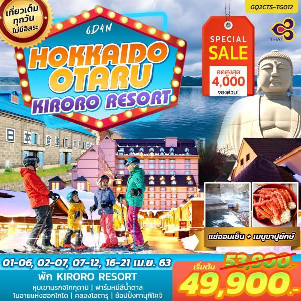 HOKKAIDO OTARU KIRORO RESORT 6วัน 4คืน โดยสายการบินไทย  (TG)