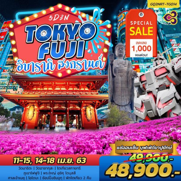 TOKYO FUJI อิบารากิ สงกรานต์ 5วัน 3คืน โดยสายการบินไทย (TG)