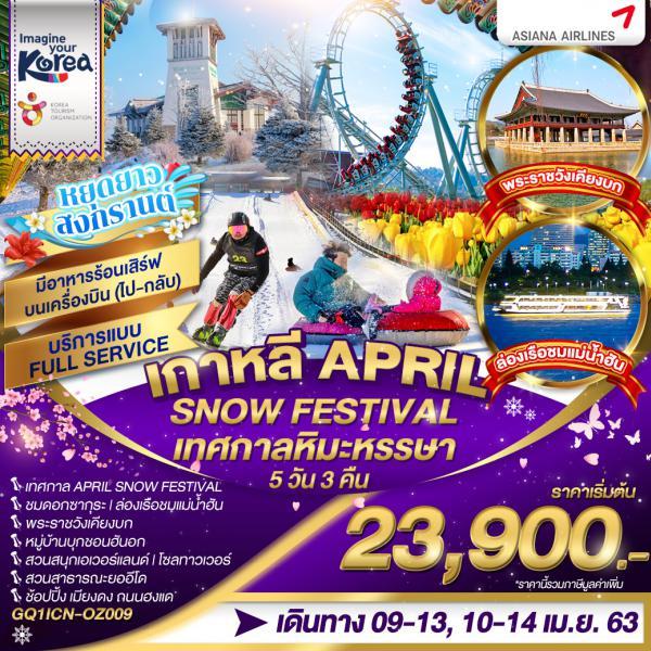 เกาหลี APRIL SNOW FESTIVAL เทศกาลหิมะหรรษา 5 วัน 3 คืน โดยสายการบินเอเชียน่า แอร์ไลน์ (OZ)