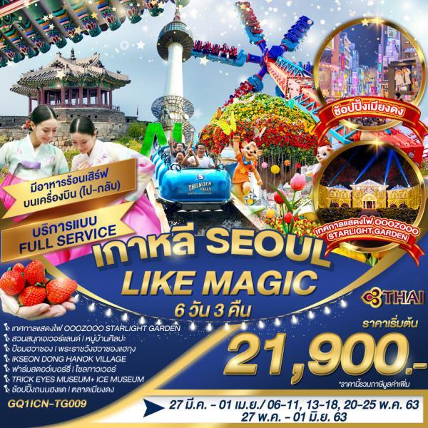 เกาหลี SEOUL LIKE MAGIC 6 วัน 3 คืน โดยสายการบินไทย (TG)