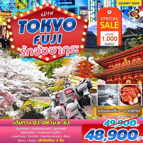 TOKYO FUJI รักจังซากุระ 6วัน 4คืน โดยสายการบินไทย (TG)