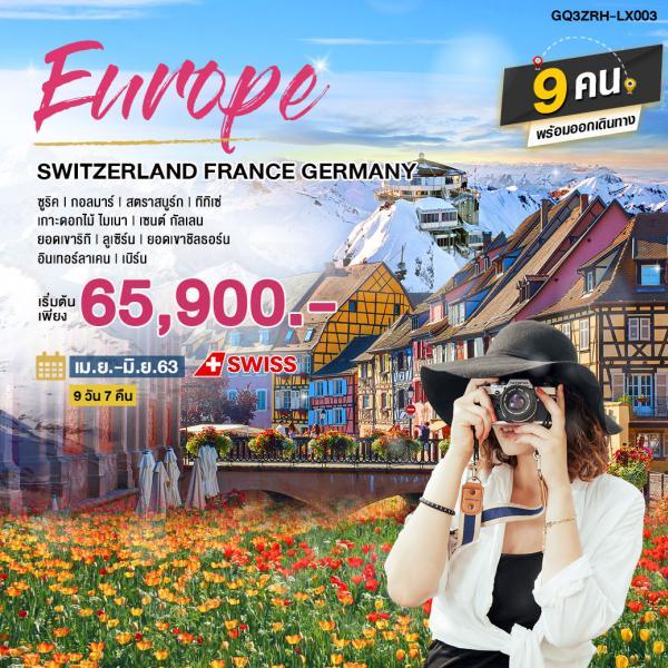 SWITZERLAND – FRANCE – GERMANY 9 วัน 7 คืน โดยสายการบินสวิส อินเตอร์เนชั่นแนล แอร์ไลน์ (LX)