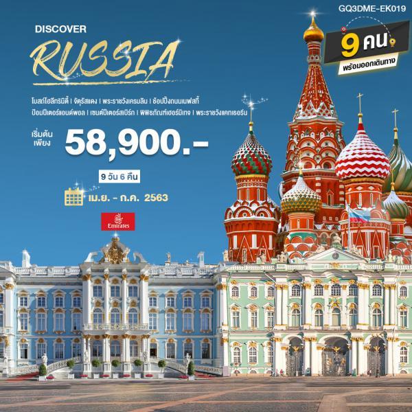 DISCOVER RUSSIA  9 วัน 6 คืน โดยสายการบินเอมิเรตส์ (EK)