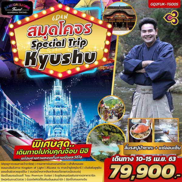 สมุดโคจร Special Trip Kyushu 6วัน 4คืน โดยสายการบินไทย (TG)