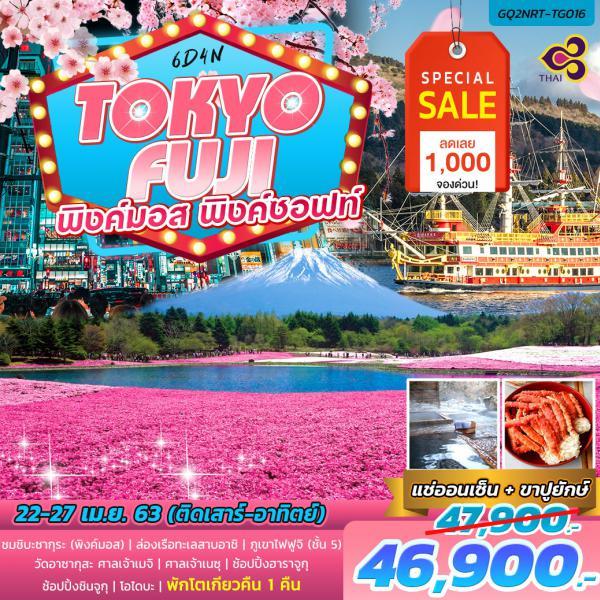 TOKYO FUJI พิงค์มอส พิงค์ซอฟท์ 6วัน 4คืน โดยสายการบินไทย (TG)