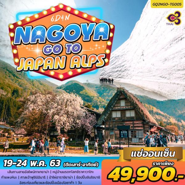 NAGOYA GO TO JAPAN ALPS 6วัน 4คืน โดยสายการบินไทย  (TG)