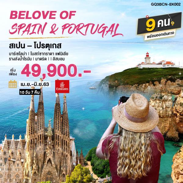 BELOVE OF SPAIN & PORTUGAL สเปน – โปรตุเกส 10 DAYS 7 NIGHTS  โดยสายการบินเอมิเรตส์ (EK)