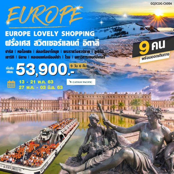 EUROPE LOVELY SHOPPING ฝรั่งเศส สวิตเซอร์แลนด์ อิตาลี 9 วัน 6 คืน โดยสายการบินคาเธ่ย์แปซิฟิก (CX)