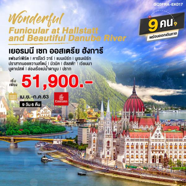 Wonderful Funicular at Hallstatt and Beautiful Danube River เยอรมนี เชก ออสเตรีย ฮังการี 9 วัน 6 คืน โดยสายการบินเอมิเรตส์ (EK)
