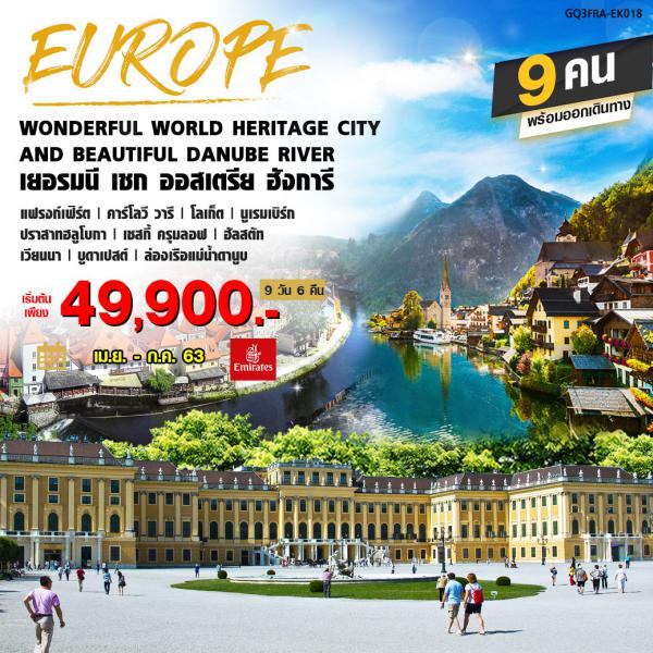 Wonderful World heritage city and Beautiful Danube River เยอรมนี เชก ออสเตรีย ฮังการี 9 วัน 6 คืน โดยสายการบินเอมิเรตส์ ( EK)