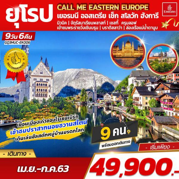 CALL ME EASTERN EUROPE 9 DAYS 6 NIGHTS เยอรมนี ออสเตรีย เช็ก สโลวัก ฮังการี โดยสายการบินเอมิเรตส์ (EK)