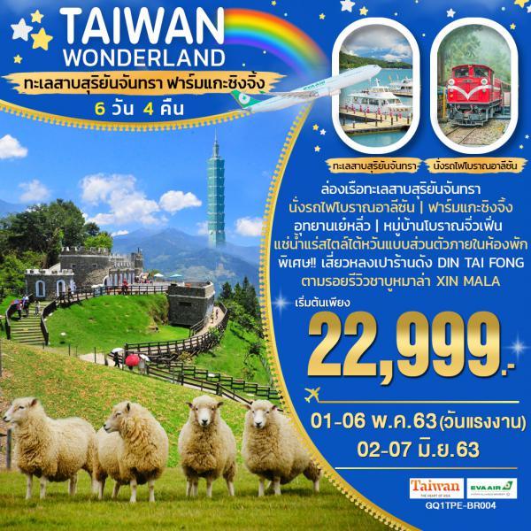 TAIWAN WONDERLAND ทะเลสาบสุริยันจันทรา ฟาร์มแกะชิงจิ้ง 6 วัน 4 คืน โดยสายการบิน EVA (BR)