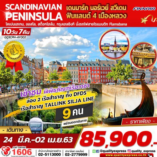 SCANDINAVIAN PENINSULA 4 เมืองหลวง เดนมาร์ค นอร์เวย์ สวีเดน ฟินแลนด์  10 วัน 7 คืน โดยสายการบินฟินแอร์