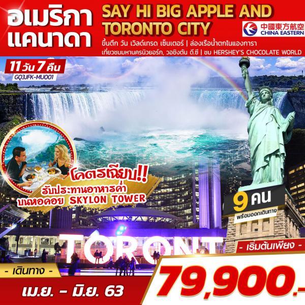Say Hi Big Apple And Toronto City 11 DAYS 7 NIGHTS โดยสายการบินไชน่าอีสเทิร์น แอร์ไลน์ (MU)
