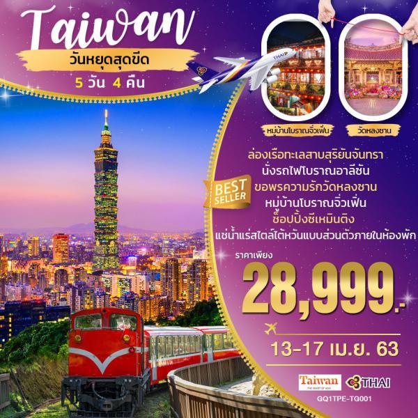 ไต้หวัน วันหยุดสุดขีด 5 วัน 4 คืน โดยสายการบินไทย (TG)